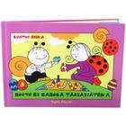 Bartos Erika: Bogyó si Babóca si jocul de societate - carte de povesti în lb. maghiară