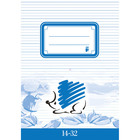 ICO Süni A5-ös füzet - vonalas - 1. osztály 14-32
