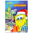 SpongyaBob: SpongyaBob megmenti a karácsonyt! mesekönyv